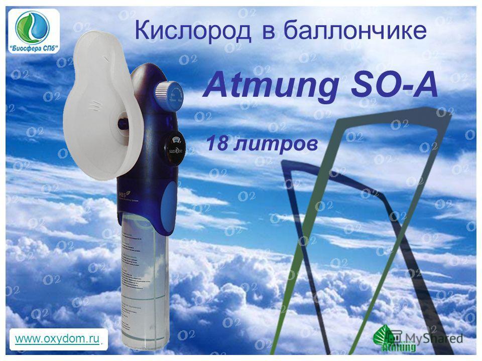 www.oxydom.ru Кислород в баллончике Atmung SO-A 18 литров