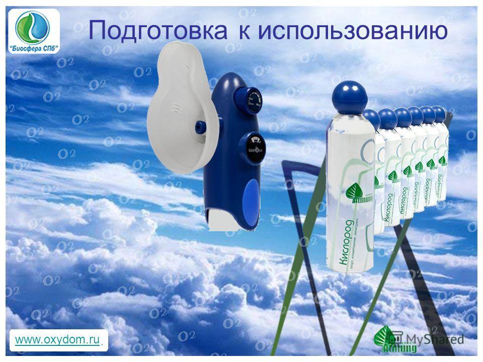 www.oxydom.ru Подготовка к использованию