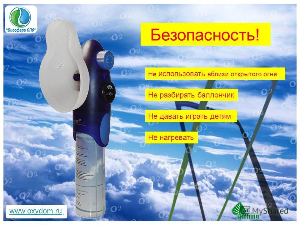www.oxydom.ru Не разбирать баллончик Не использовать вблизи открытого огня Не давать играть детям Не нагревать Безопасность!