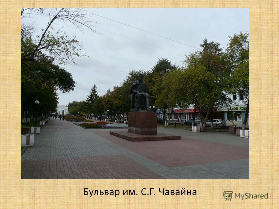 Бульвар им. С.Г. Чавайна