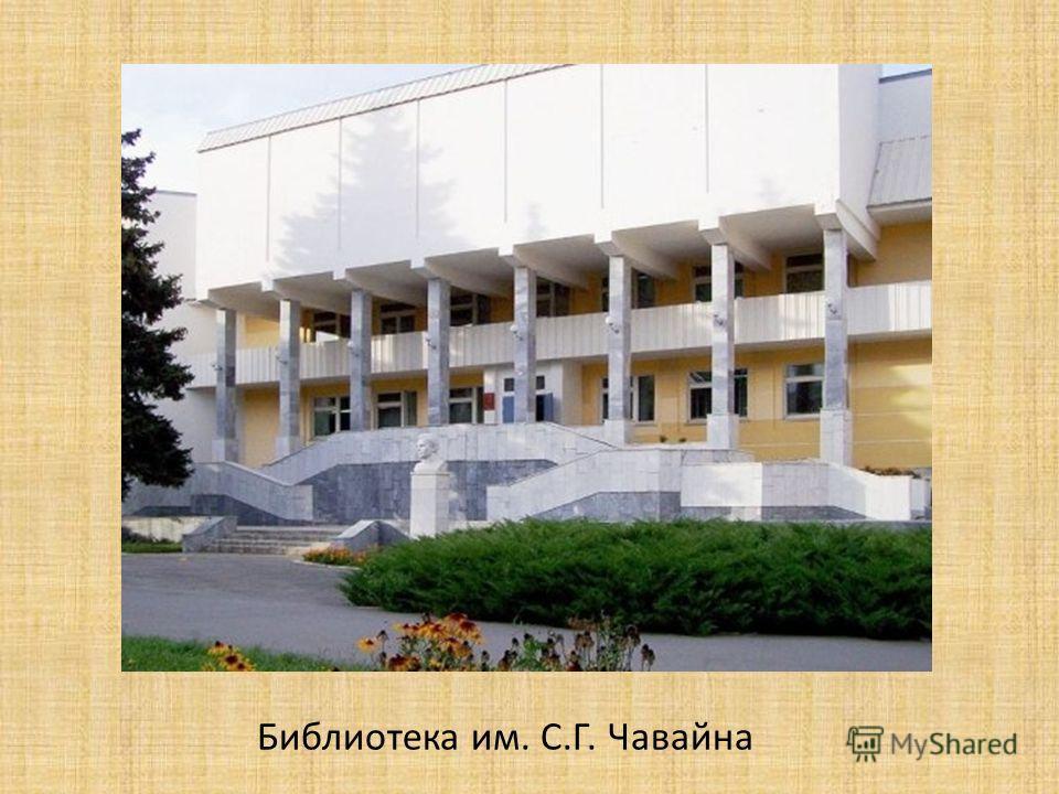 Библиотека им. С.Г. Чавайна
