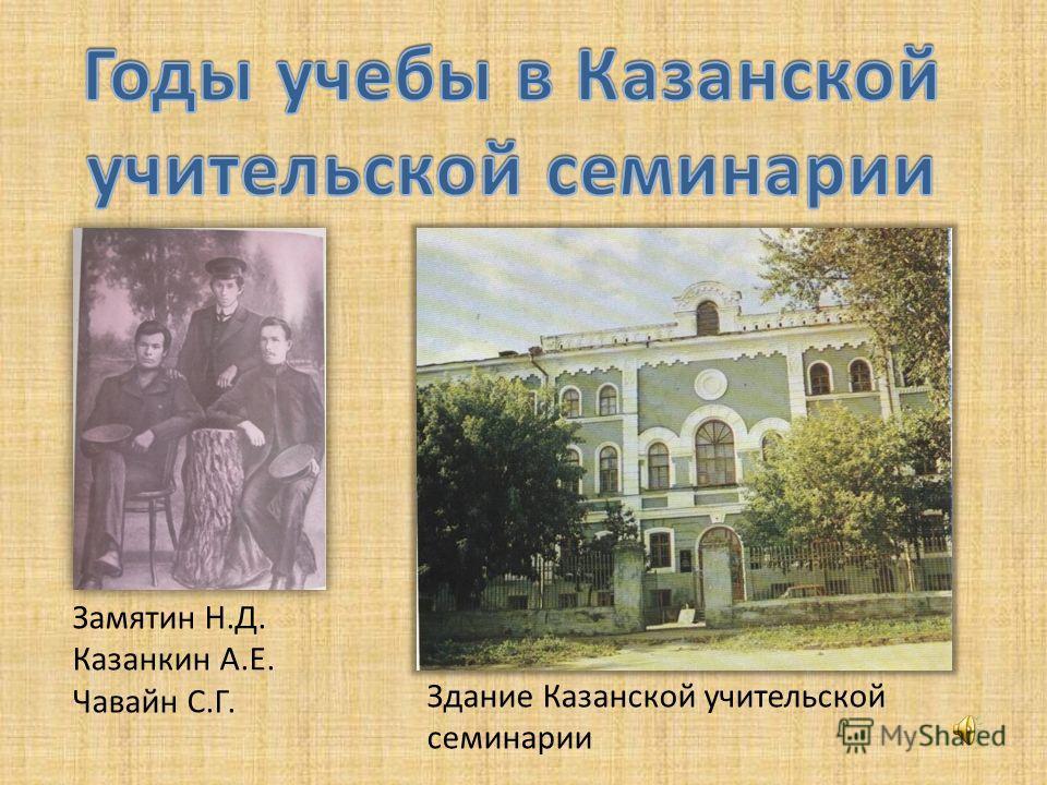 Замятин Н.Д. Казанкин А.Е. Чавайн С.Г. Здание Казанской учительской семинарии