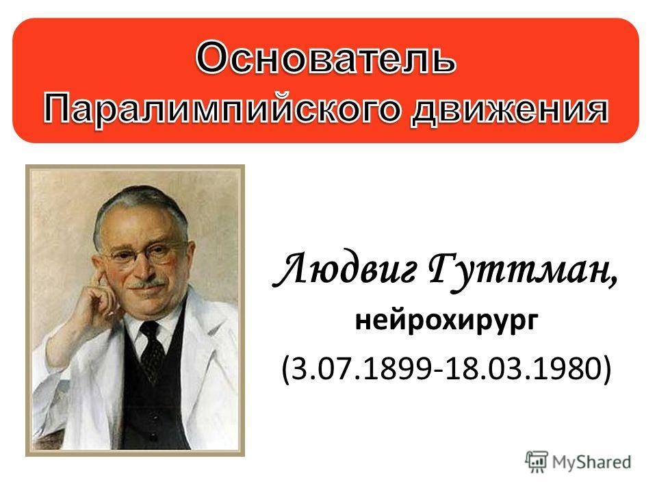 Людвиг Гуттман, нейрохирург (3.07.1899-18.03.1980)