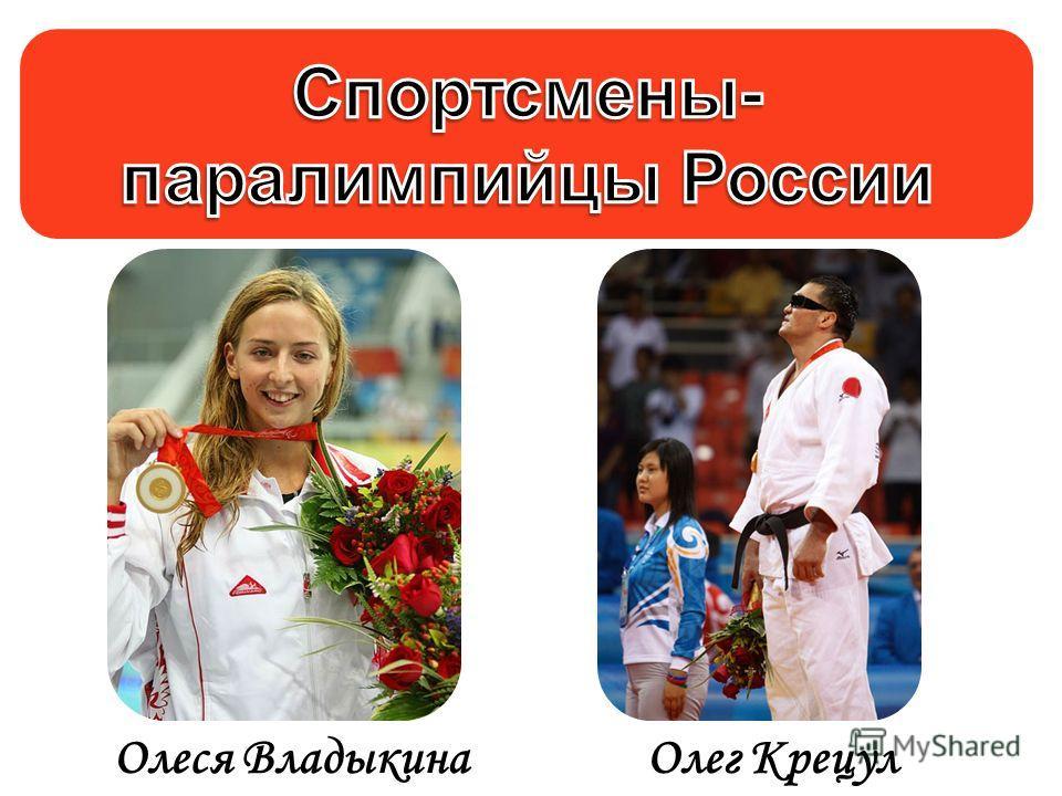 Олеся ВладыкинаОлег Крецул