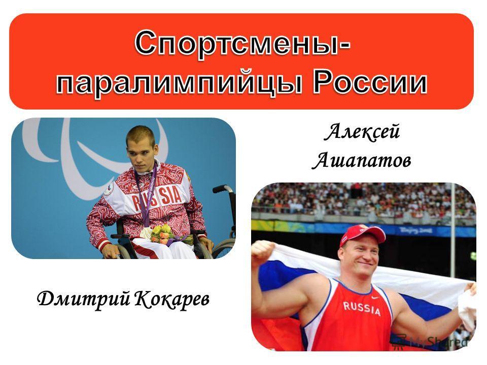 Алексей Ашапатов Дмитрий Кокарев