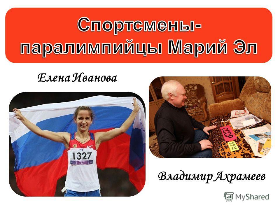 Владимир Ахрамеев Елена Иванова