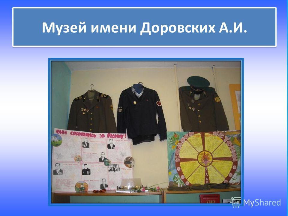 Музей имени Доровских А.И.