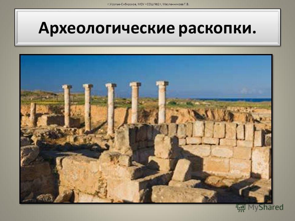 г.Усолье-Сибирское, МОУ «СОШ 2», Масленникова Г.В. Археологические раскопки.