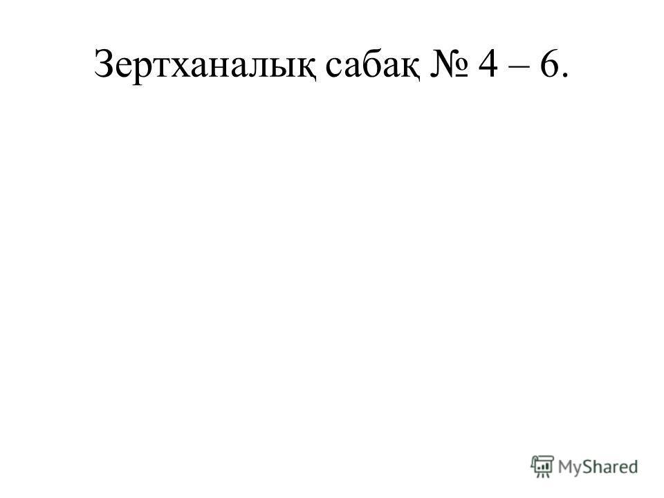 Зертханалық сабақ 4 – 6.