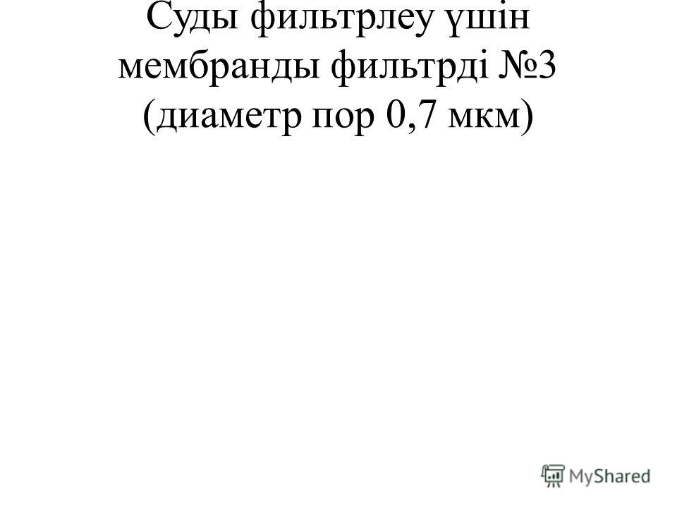 Суды фильтрлеу үшін мембранды фильтрді 3 (диаметр пор 0,7 мкм)