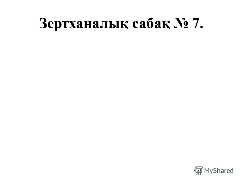 Зертханалық сабақ 7.
