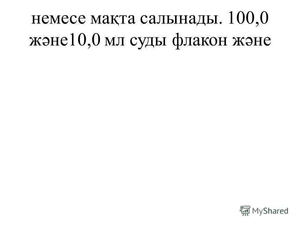 немесе мақта салынады. 100,0 жəне10,0 мл суды флакон жəне