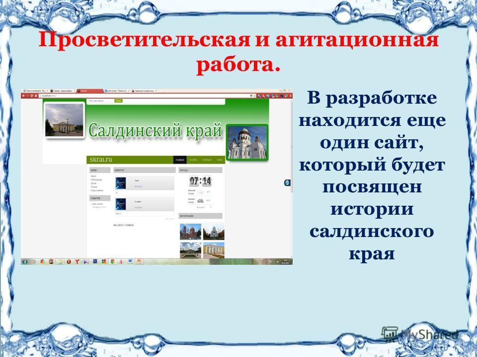 Просветительская и агитационная работа. В разработке находится еще один сайт, который будет посвящен истории салдинского края