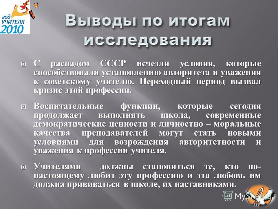 С распадом СССР исчезли условия, которые способствовали установлению авторитета и уважения к советскому учителю. Переходный период вызвал кризис этой профессии. С распадом СССР исчезли условия, которые способствовали установлению авторитета и уважени
