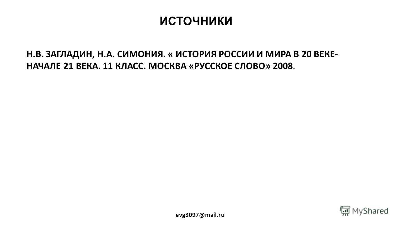 ЗАДАНИЯ НА ДОМ evg3097@mail.ru 1.ТЕКСТ УЧЕБНОГО ПОСОБИЯ. 2.ВОПРОСЫ И ЗАДАНИЯ НА СТР 119. РАБОТА С ТАБЛИЦАМИ.