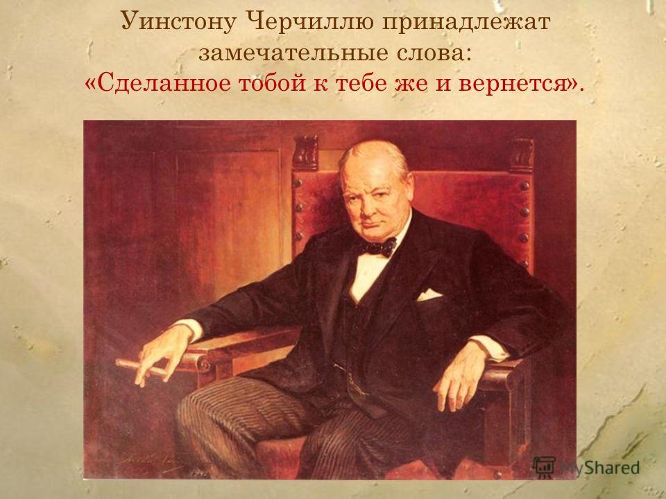 Имя богатого джентльмена, давшего образование Флеммингу, было Рандольф Черчилль. А его сына звали Уинстон Черчилль, который впоследствии стал премьер-министром Англии.