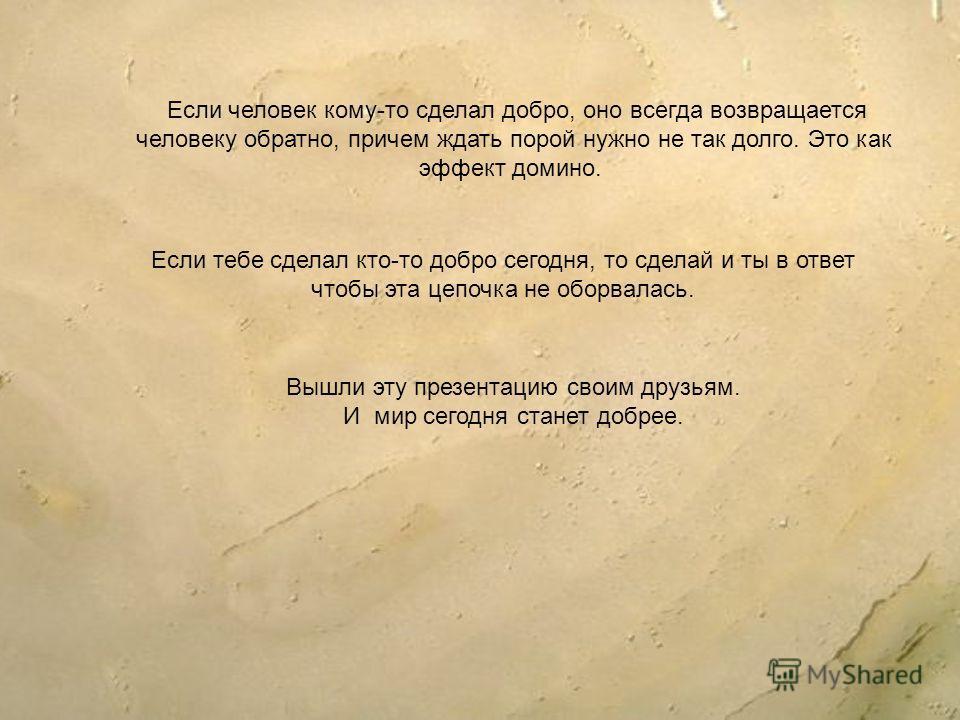 Уинстону Черчиллю принадлежат замечательные слова: «Сделанное тобой к тебе же и вернется».