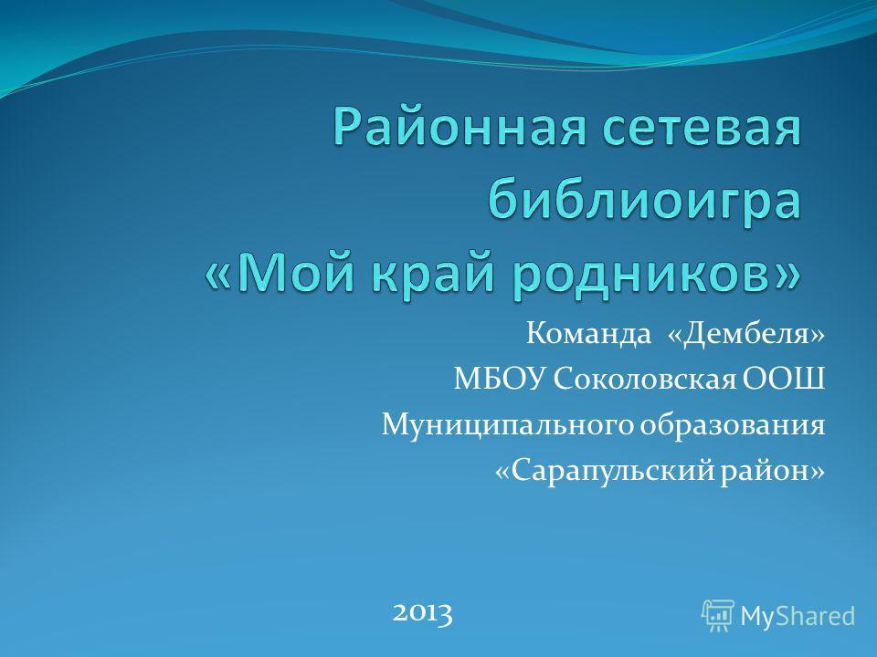 Команда «Дембеля» МБОУ Соколовская ООШ Муниципального образования «Сарапульский район» 2013