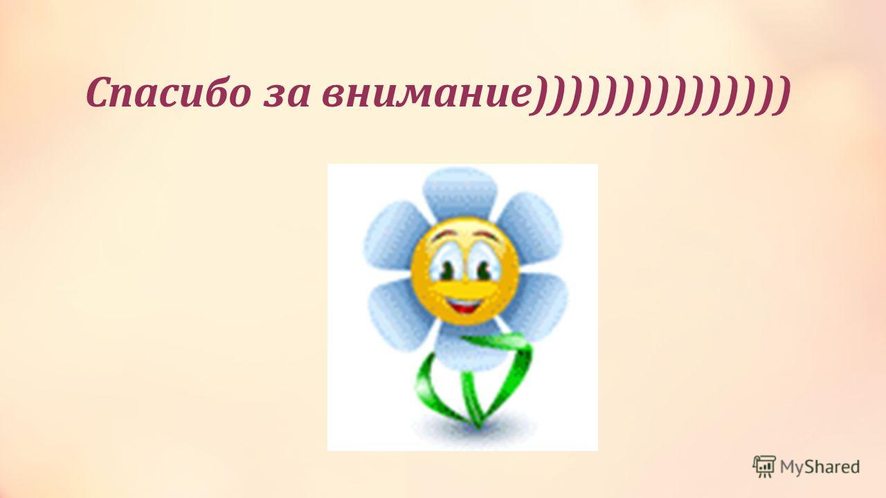 Спасибо за внимание)))))))))))))))