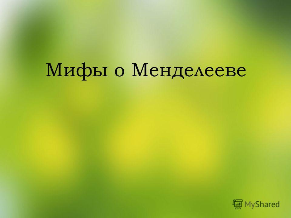 Мифы о Менделееве