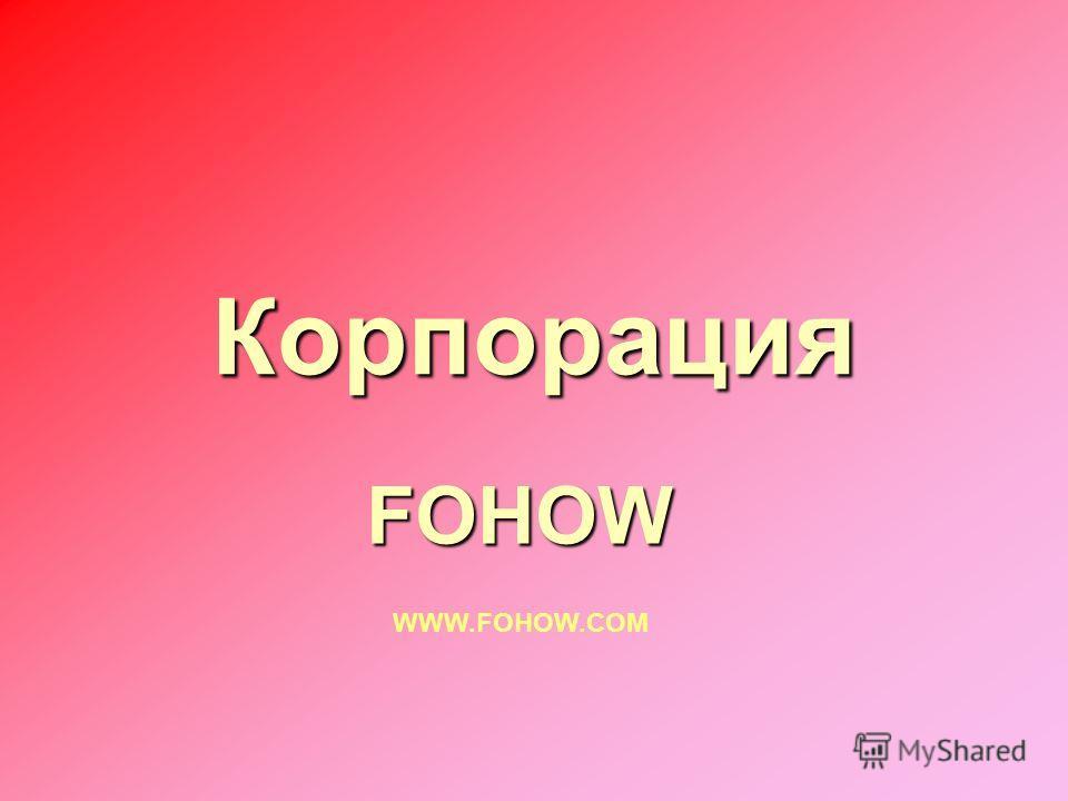 Корпорация FOHOW WWW.FOHOW.COM