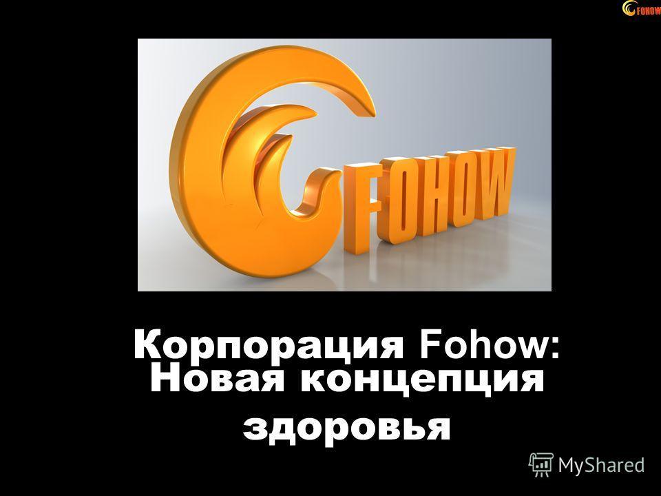 Корпорация Fohow: Новая концепция здоровья