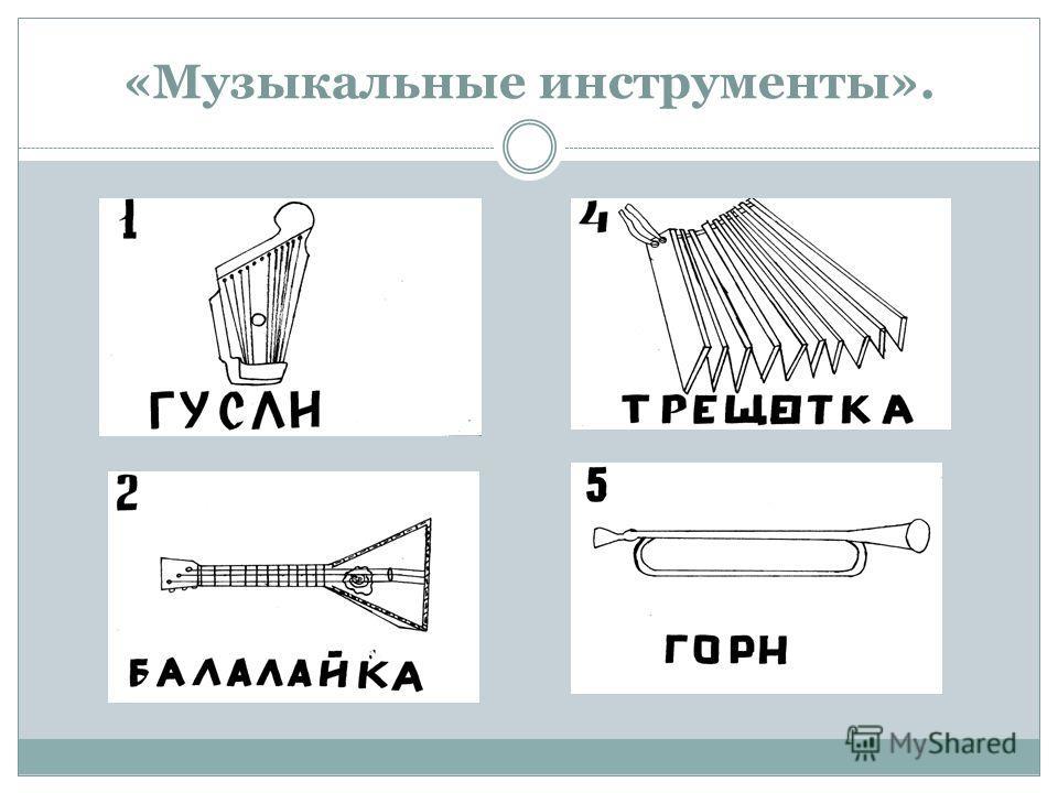«Музыкальные инструменты».