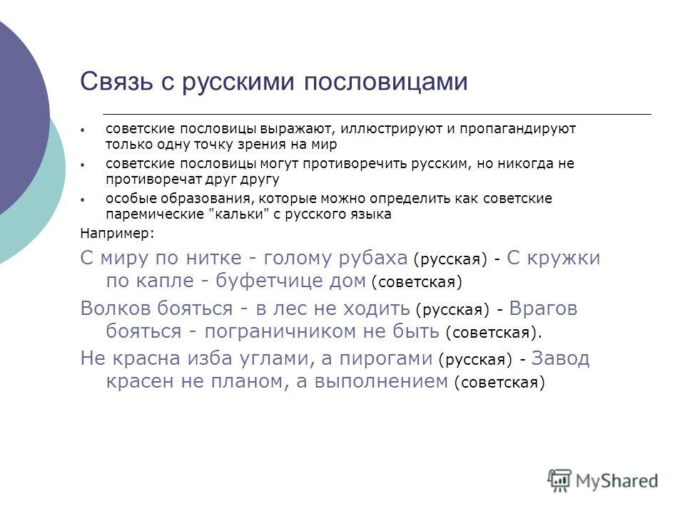 Связь с русскими пословицами советские пословицы выражают, иллюстрируют и пропагандируют только одну точку зрения на мир советские пословицы могут противоречить русским, но никогда не противоречат друг другу особые образования, которые можно определи