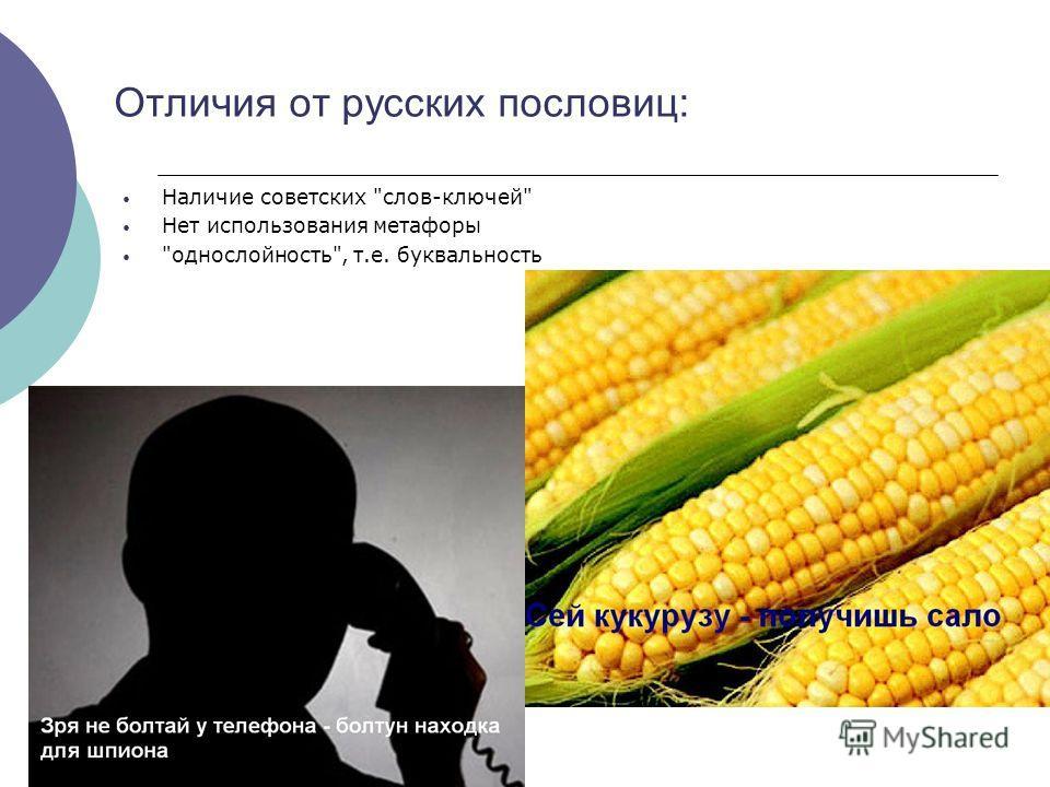 Отличия от русских пословиц: Наличие советских слов-ключей Нет использования метафоры однослойность, т.е. буквальность