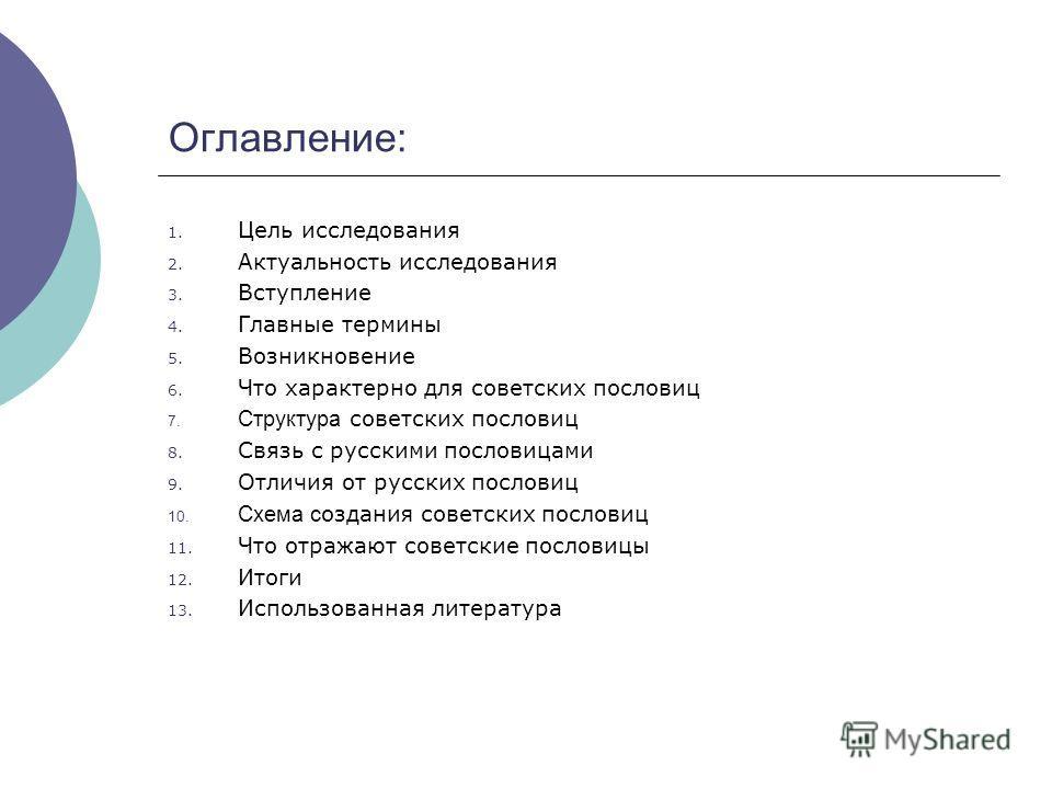 Оглавление: 1. Цель исследования 2. Актуальность исследования 3. Вступление 4. Главные термины 5. Возникновение 6. Что характерно для советских пословиц 7. Структура советских пословиц 8. Связь с русскими пословицами 9. Отличия от русских пословиц 10