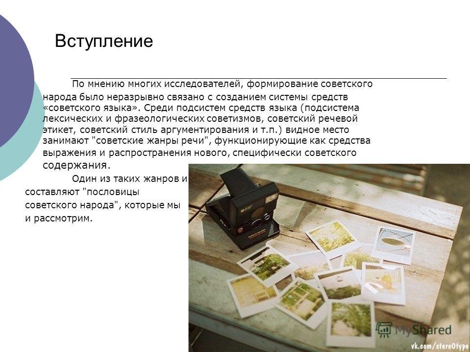 Вступление По мнению многих исследователей, формирование советского народа было неразрывно связано с созданием системы средств «советского языка». Среди подсистем средств языка (подсистема лексических и фразеологических советизмов, советский речевой