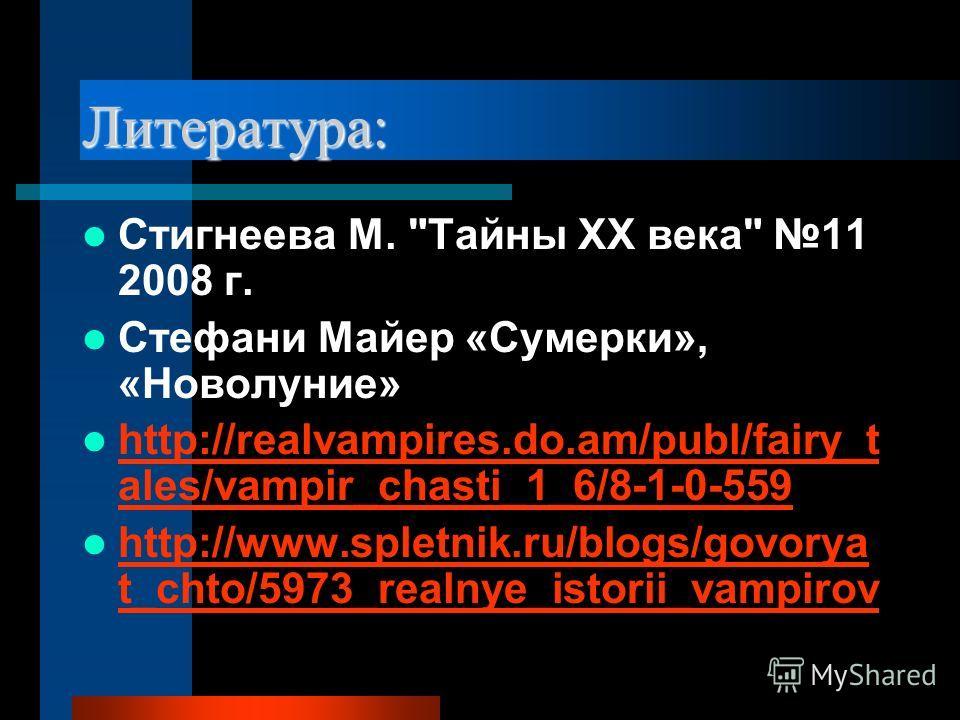 Литература: Стигнеева М.