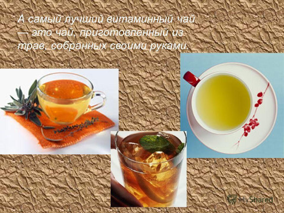 А самый лучший витаминный чай это чай, приготовленный из трав, собранных своими руками.