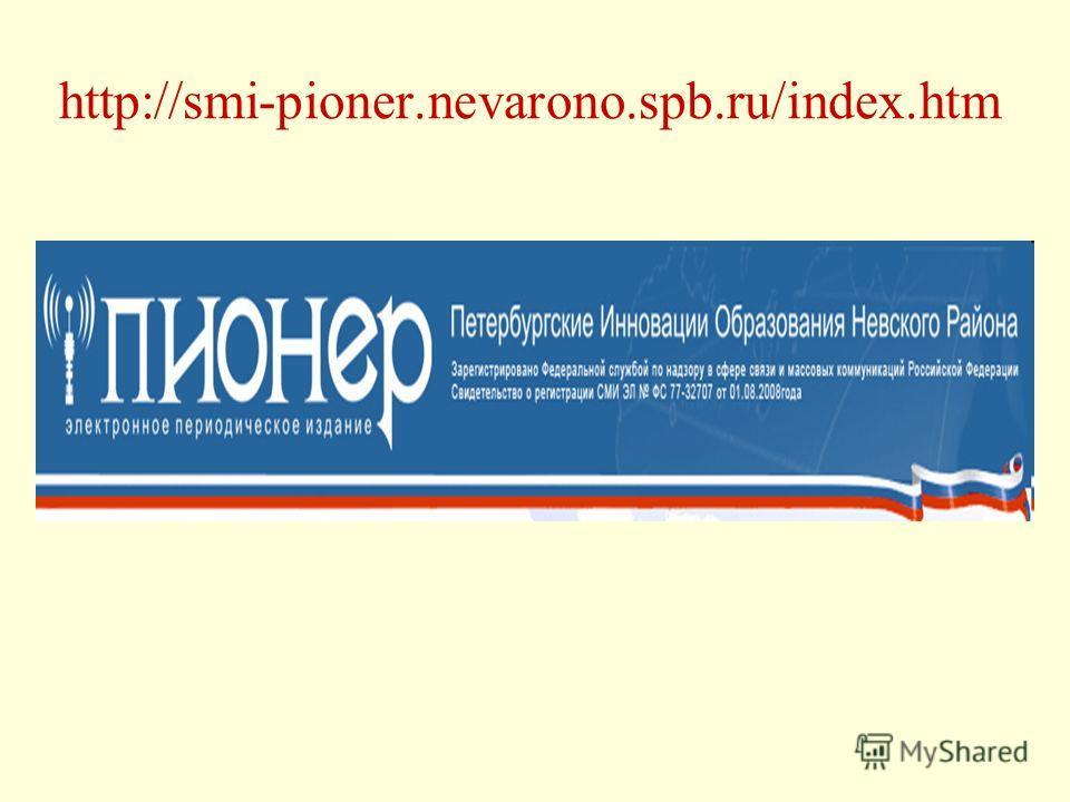 http://smi-pioner.nevarono.spb.ru/index.htm