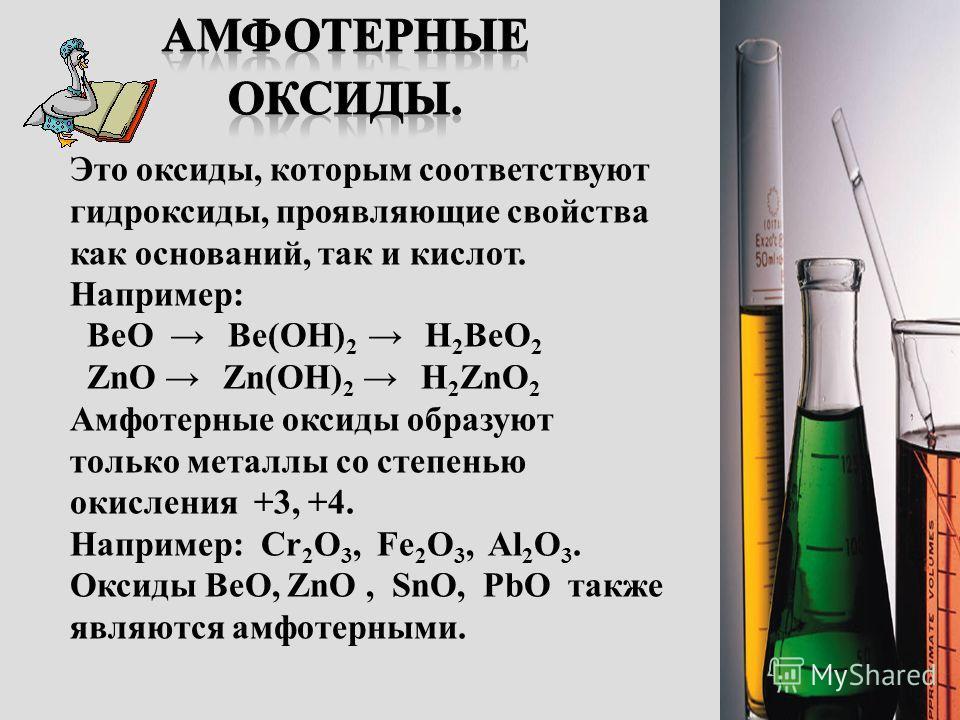1.С основаниями, образуя соль и воду: CO 2 + 2KOH = K 2 CO 3 + H 2 O 2. С основными оксидами, образуя соли: CO 2 + MgO = MgCO 3 3. С водой (большинство оксидов), образуя кислоты: SO 3 + H 2 O = H 2 SO 4 CrO 3 + H 2 O = H 2 CrO 4