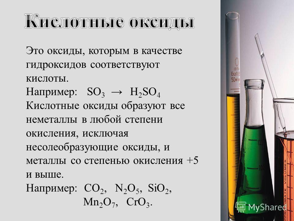 1.Взаимодействие с кислотами, с образованием соли и воды: MgO + HCl = MgCl 2 + H 2 O 2. С кислотными оксидами, образуя соли: CaO + N 2 O 5 = Ca(NO 3 ) 2 3. С водой (реагируют только оксиды щелочных и щелочно-земельных металлов): Na 2 O + H 2 O = 2NaO