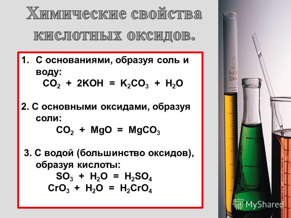 Это оксиды, которым в качестве гидроксидов соответствуют кислоты. Например: SO 3 H 2 SO 4 Кислотные оксиды образуют все неметаллы в любой степени окисления, исключая несолеобразующие оксиды, и металлы со степенью окисления +5 и выше. Например: CO 2,