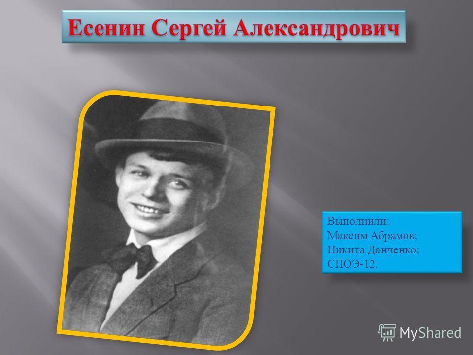 Выполнили: Максим Абрамов; Никита Данченко; СПОЭ-12.