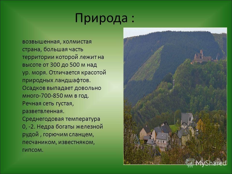 Природа : возвышенная, холмистая страна, большая часть территории которой лежит на высоте от 300 до 500 м над ур. моря. Отличается красотой природных ландшафтов. Осадков выпадает довольно много-700-850 мм в год. Речная сеть густая, разветвленная. Сре