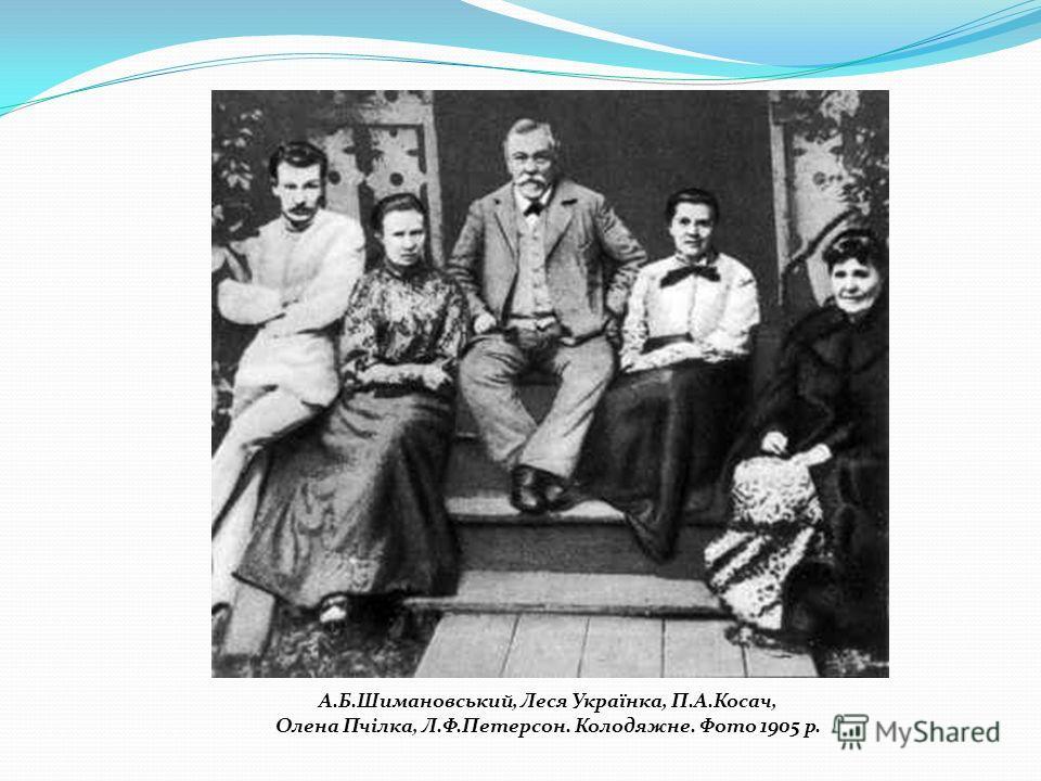 А.Б.Шимановський, Леся Українка, П.А.Косач, Олена Пчілка, Л.Ф.Петерсон. Колодяжне. Фото 1905 р.