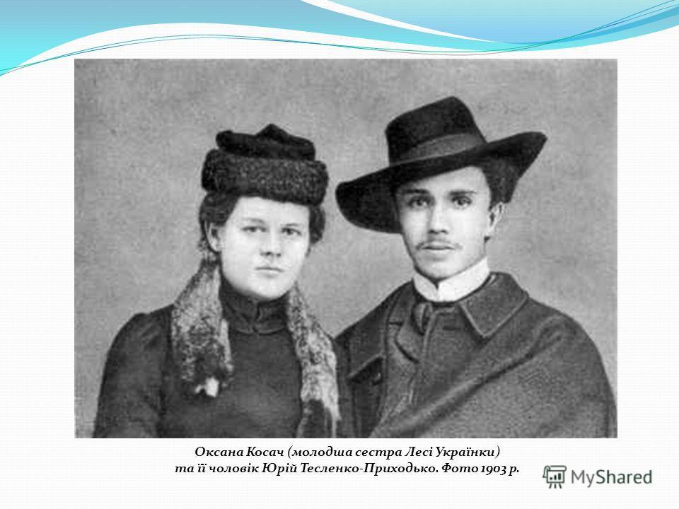 Оксана Косач (молодша сестра Лесі Українки) та її чоловік Юрій Тесленко-Приходько. Фото 1903 р.
