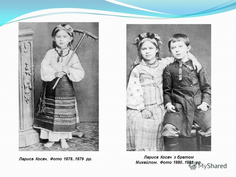 Лариса Косач. Фото 1878..1879 рр. Лариса Косач з братом Михайлом. Фото 1880..1881 рр.