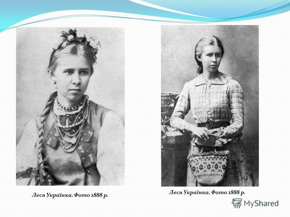 Леся Українка. Фото 1888 р.