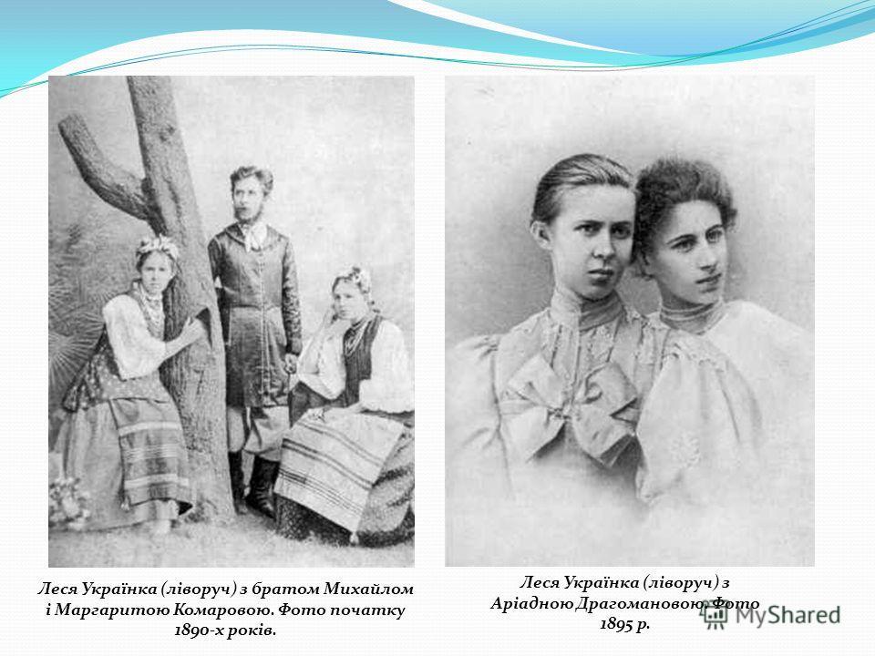 Леся Українка (ліворуч) з братом Михайлом і Маргаритою Комаровою. Фото початку 1890-х років. Леся Українка (ліворуч) з Аріадною Драгомановою. Фото 1895 р.
