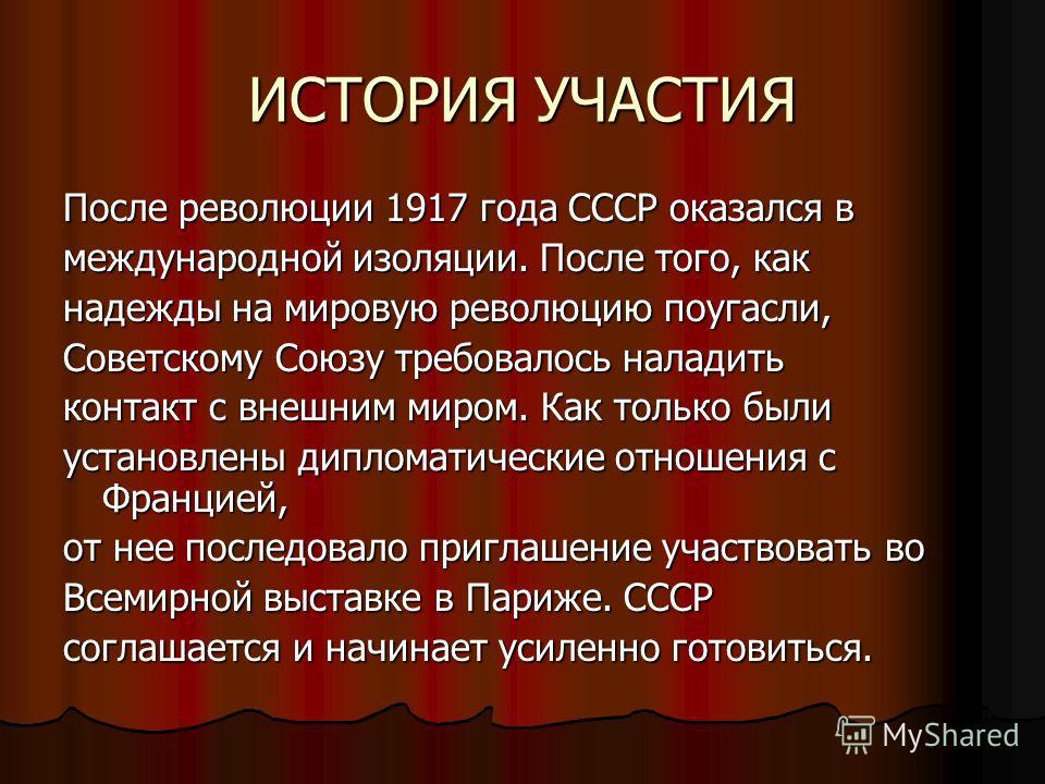 ИСТОРИЯ УЧАСТИЯ После революции 1917 года СССР оказался в международной изоляции. После того, как надежды на мировую революцию поугасли, Советскому Союзу требовалось наладить контакт с внешним миром. Как только были установлены дипломатические отноше