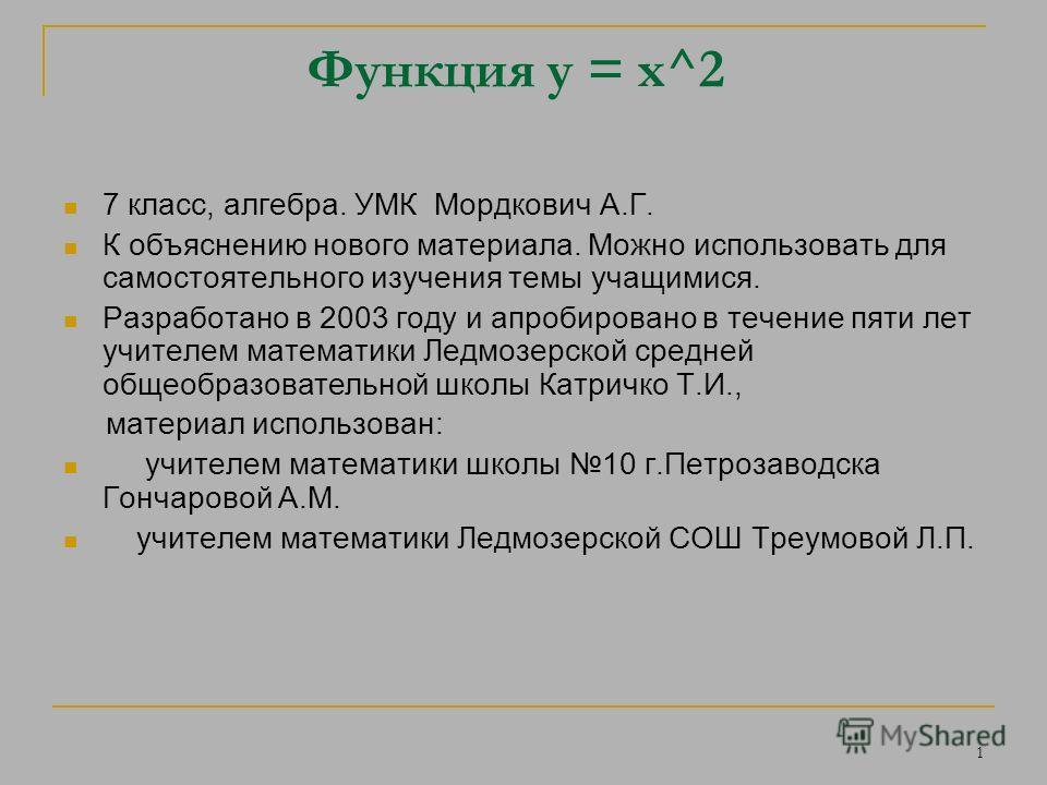 7 класс математика мордкович презентации