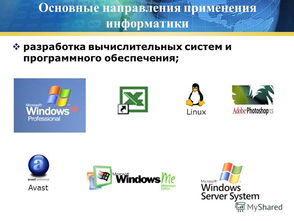 Основные направления применения информатики разработка вычислительных систем и программного обеспечения; Linux Avast
