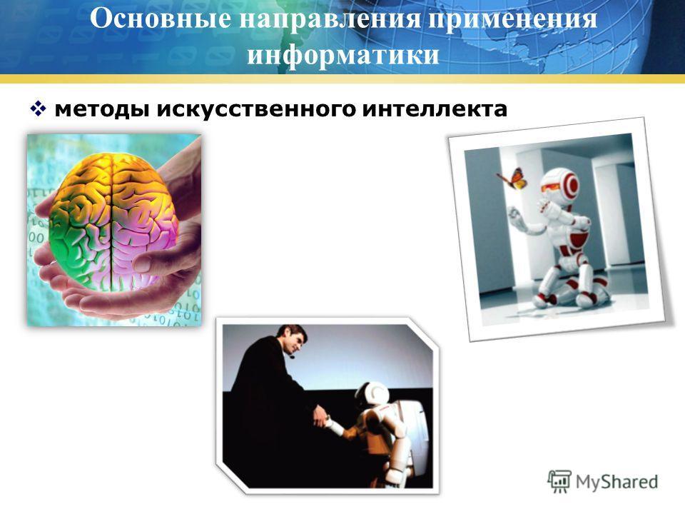 Основные направления применения информатики методы искусственного интеллекта