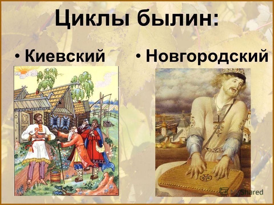 Циклы былин: КиевскийНовгородский