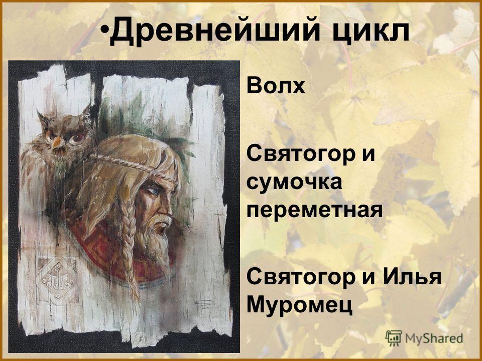 Древнейший цикл Волх Святогор и сумочка переметная Святогор и Илья Муромец
